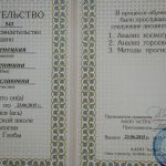 Сертификат Астролога Валентины