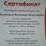 Сертификат Астролога Валентины 2